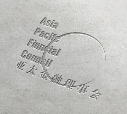 亚太金融理事会