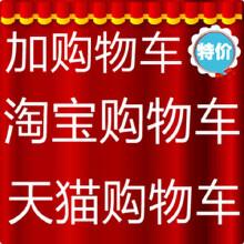 威客服务:[38801] 【双12进场必做】淘宝天猫加入购物车人数增加【金牌卖家必备】