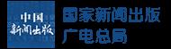 中國新聞出版