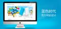 蓝色时代网站设计