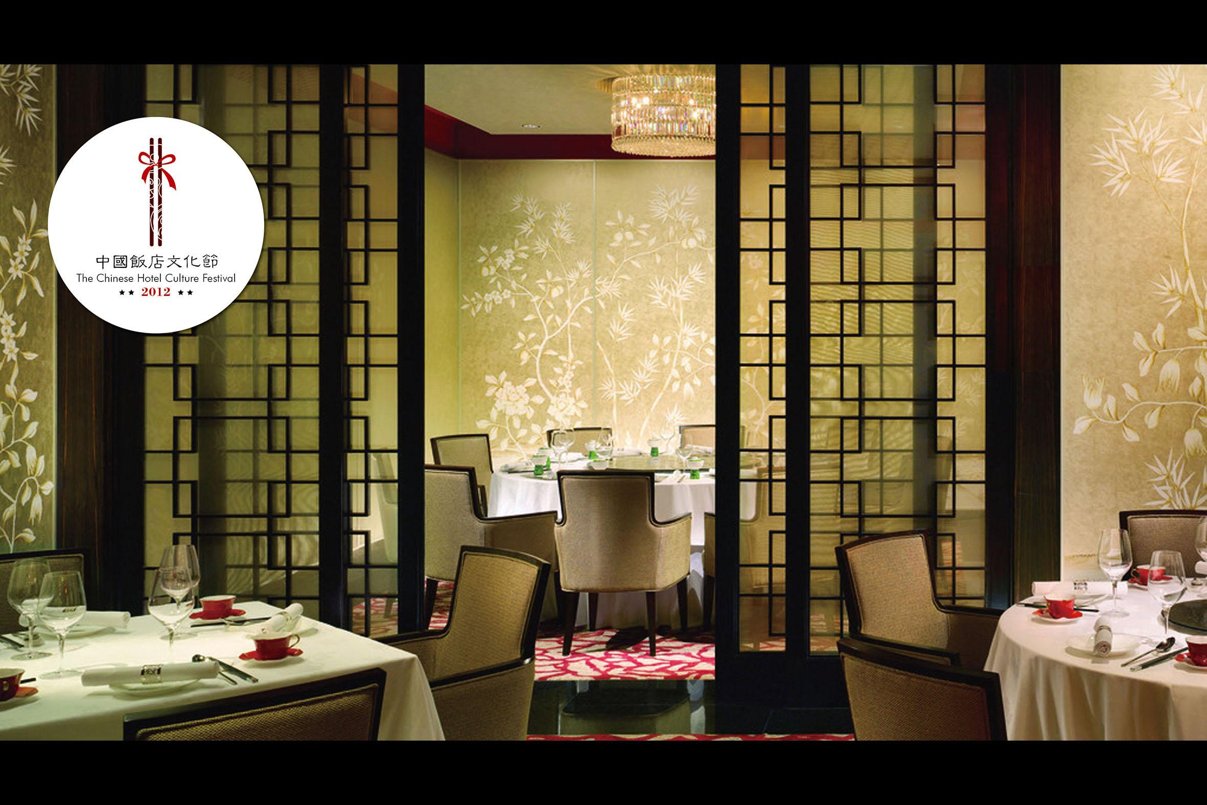 中国饭店文化节