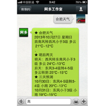 阿多微信营销