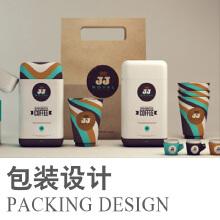 威客服务:[38085] 包装设计