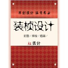 威客服务:[39722] 图书封面设计