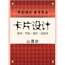威客服务:[39723] 贺卡,节日卡