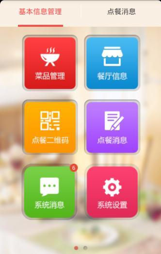 二维码点餐管理系统