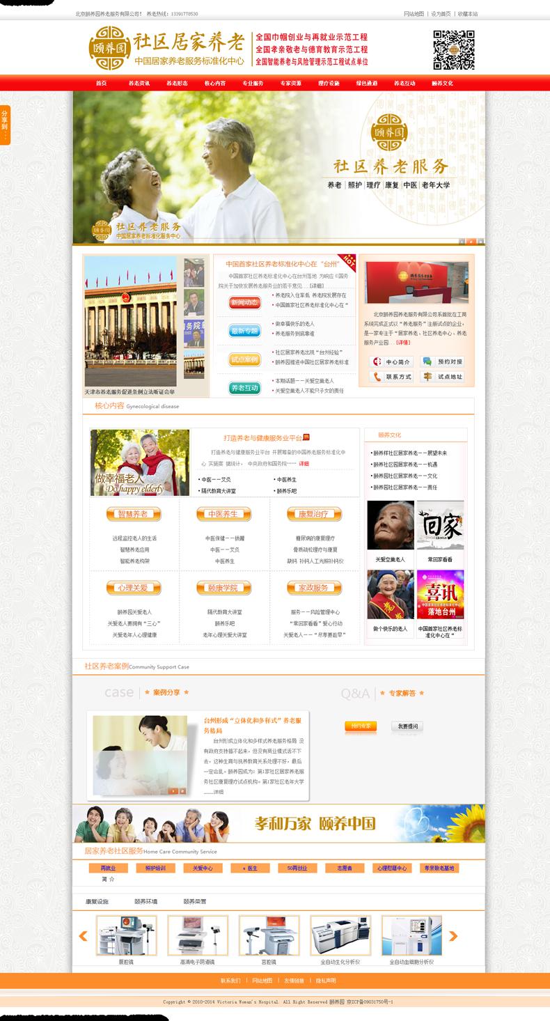 北京颐养园养老服务有限公司