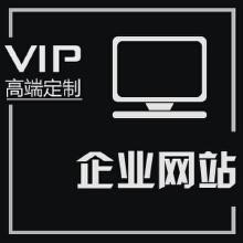 威客服务:[40455] 【网站建设定制】精美企业网站设计与开发定制