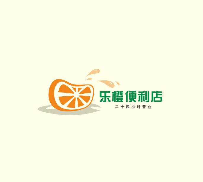 乐橙便利店
