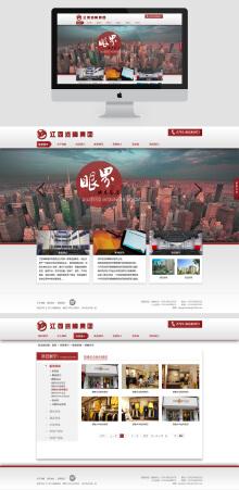 各行业网站网页设计整合