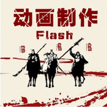 四川视频动画制作_影视flash动画制作