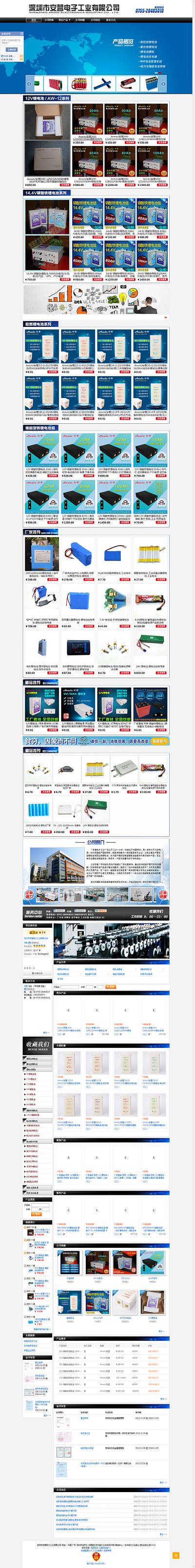 深圳安营电子工业网站