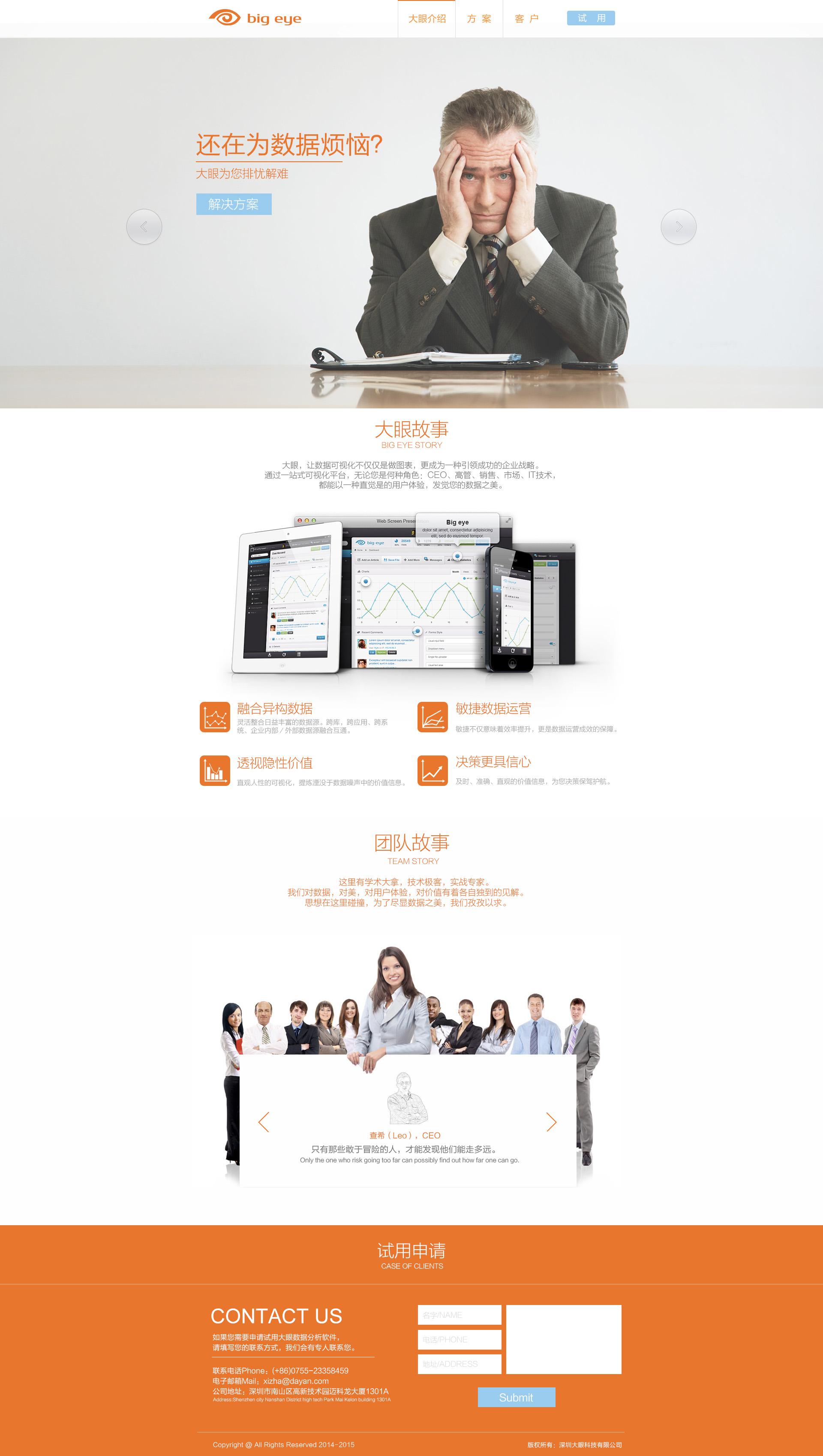 大眼科技企业网站