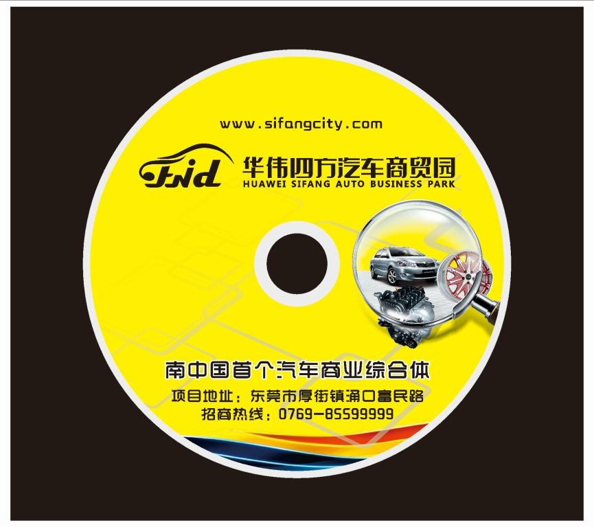CD碟封面設計