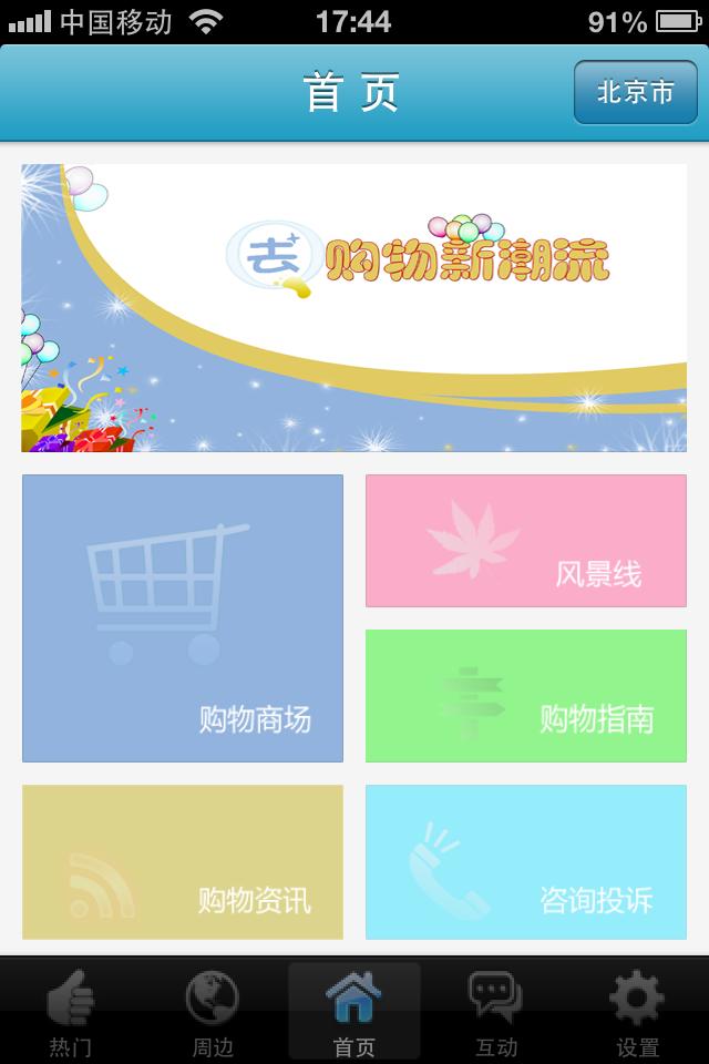 必去商城移动应用(iOS版)