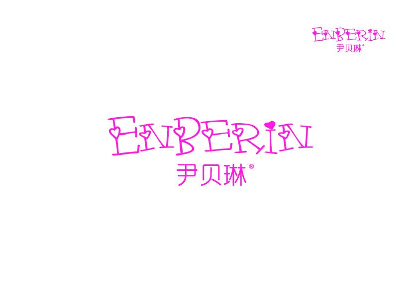 尹贝林logo