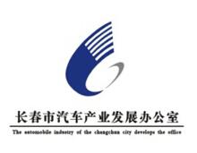 长春市汽车产业发展办公室