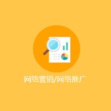 威客服务:[41274] 网站优化推广