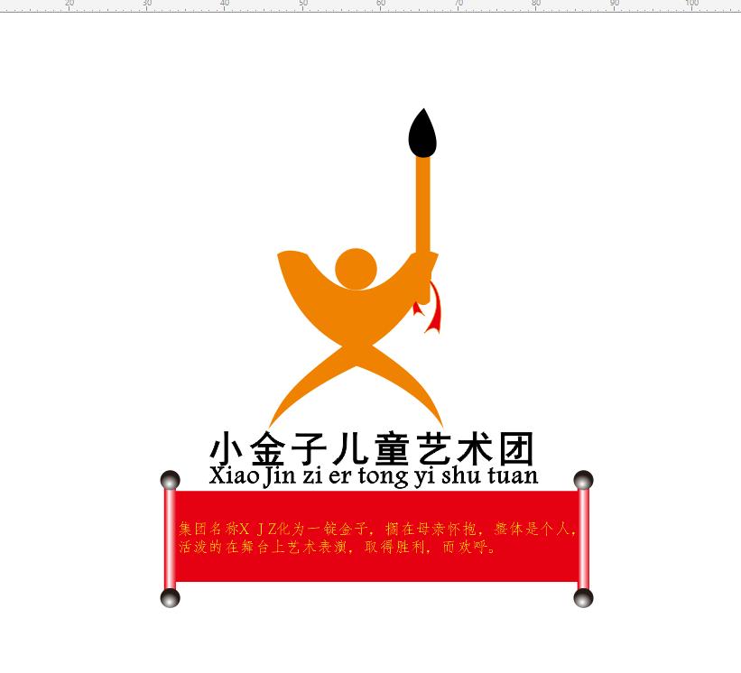 儿童剧团logo设计