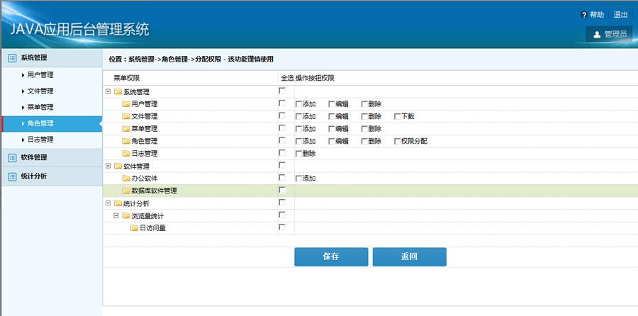 JAVA用户权限管理框架源代码JAVA权限管理java源代码框架代码