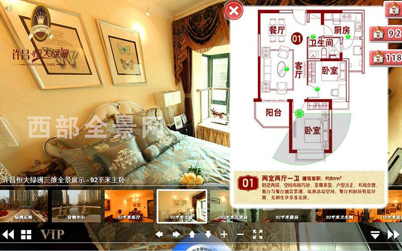 跨平台三维全景漫游展示系统-样板间