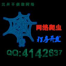 威客服务:[41476] 网络爬虫程序开发