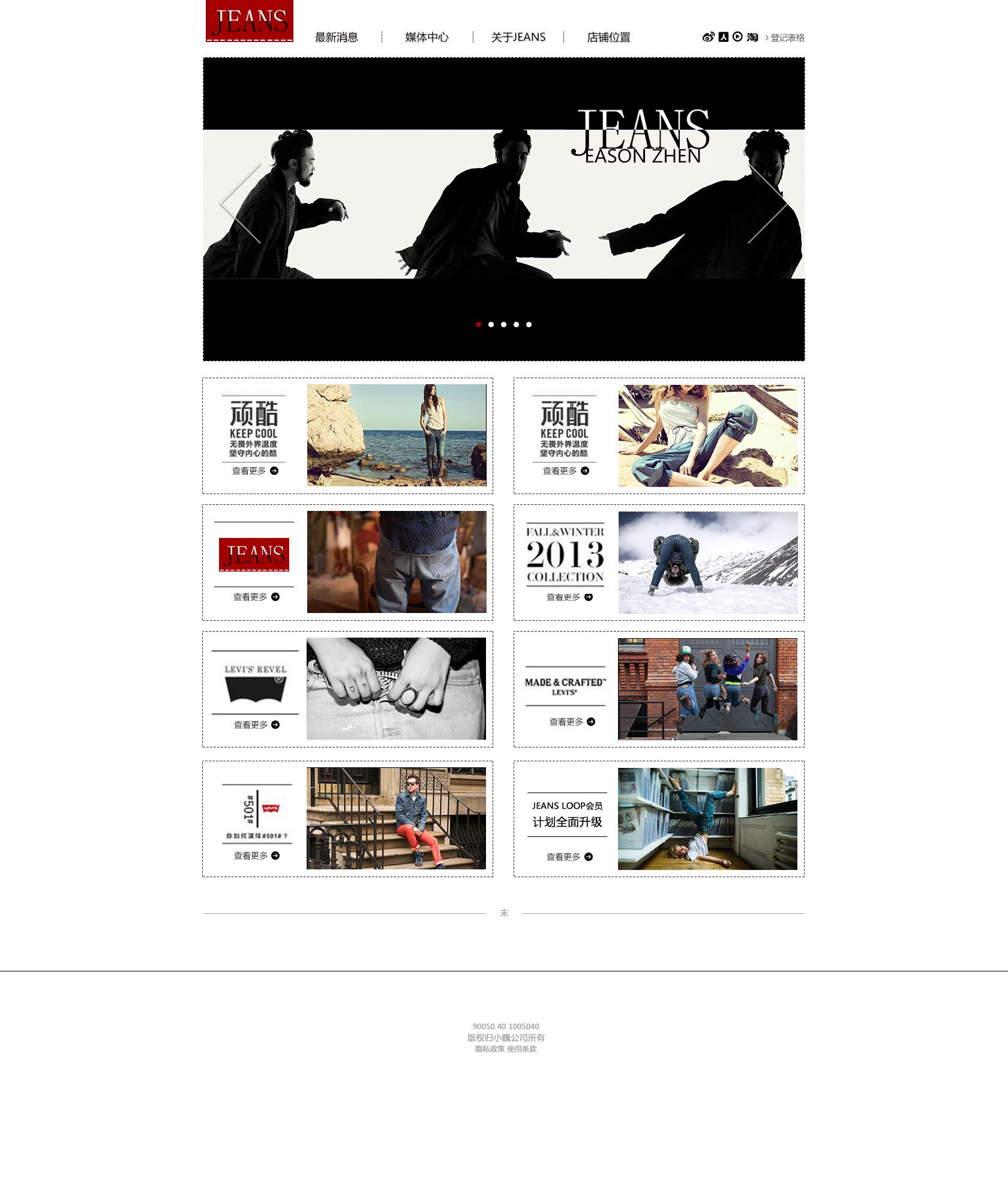 JEANS网页设计
