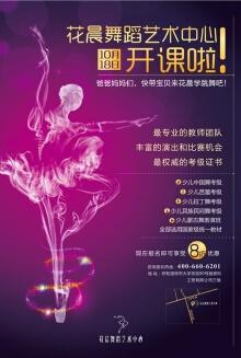 舞蹈培训班海报