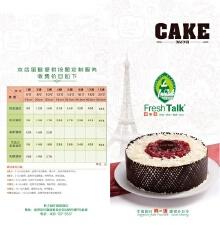 蛋糕店价目表