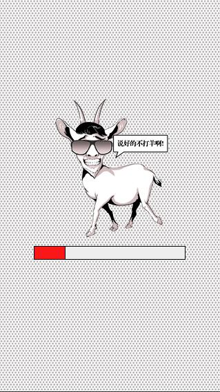 天猫2015羊年不打烊
