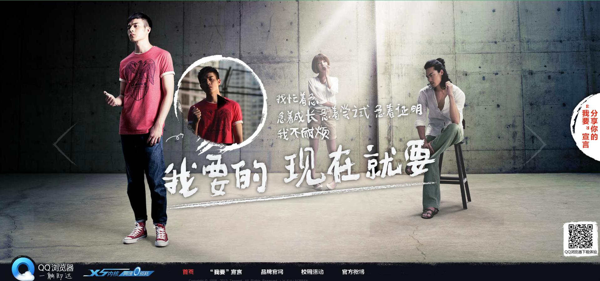 騰訊QQ瀏覽器推廣頁面