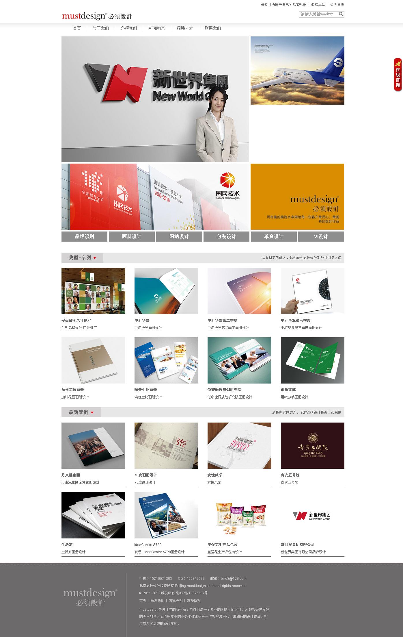 品牌設計網站