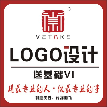 资深设计师logo设计 送基础VI