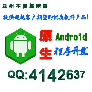 原生精品Android(安卓)App程序开发