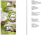 家居品牌单页文案