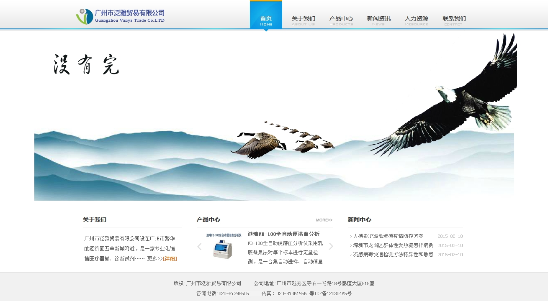 广州市泛雅贸易有限公司
