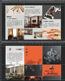 慕腾建筑三折页宣传册
