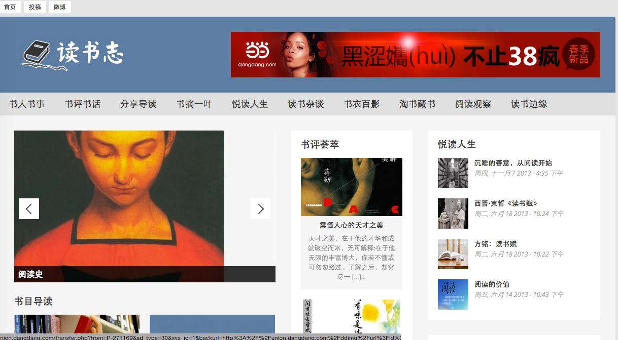 個性定制中文站