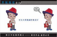 客户-百元哥漫画形象设计