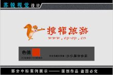 客户-搜福旅游卡通形象LOGO设计