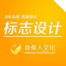香蕉人文化-企业品牌LOGO/商标/标志设计