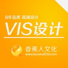 香蕉人文化-VIS设计-LOGO标志品牌视觉全案设计