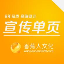 香蕉人文化-宣传单册(DM单/折页/海报/易拉宝)设计制作