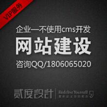 威客服务:[42220] 企业网站建设