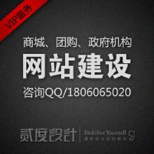 威客服务:[42218] 商城、团购、政府机构网站建设