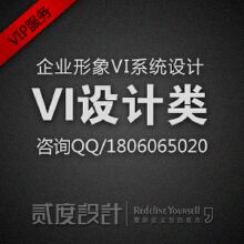 威客服务:[42225] VI设计