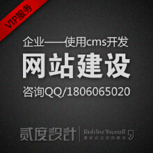 威客服务:[42219] 企业网站建设