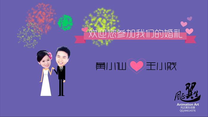 婚禮開場動畫
