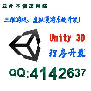 Unity 3D游戏开发、虚拟漫游系统开发