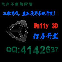 威客服务:[42393] Unity 3D游戏开发、虚拟漫游系统开发